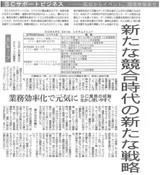 繊研新聞.jpg