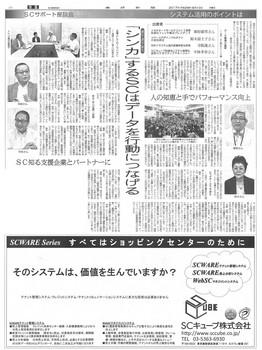 繊研新聞紙面.JPG