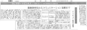 繊研新聞掲載記事_20160810V4.jpg
